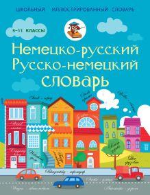 . - Немецко-русский русско-немецкий словарь 5-11 классы обложка книги