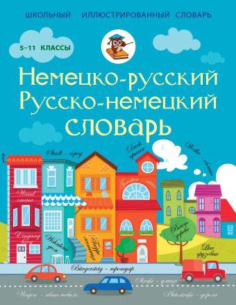 Немецко-русский русско-немецкий словарь 5-11 классы .