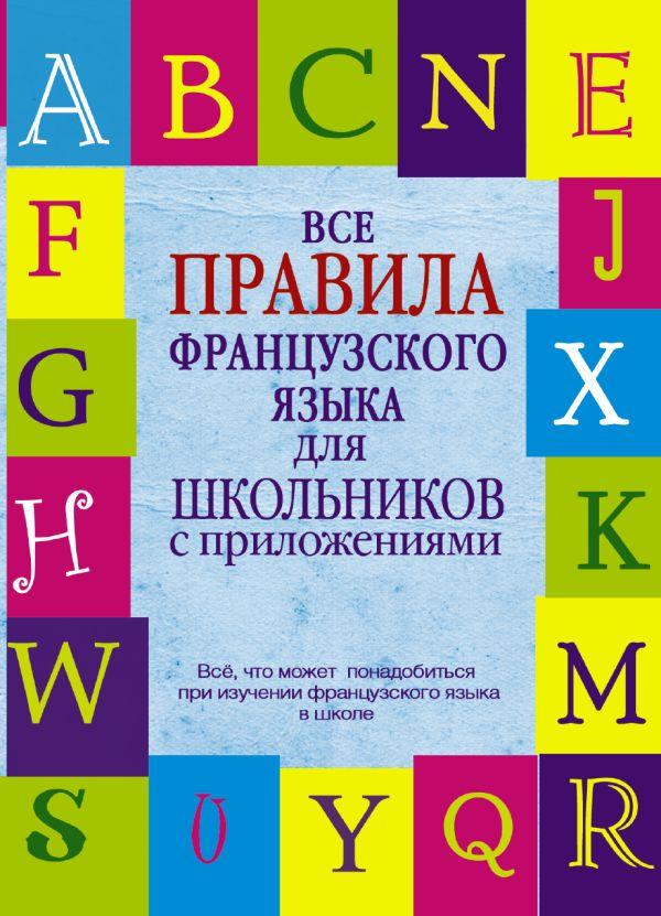 Все правила французского языка для школьников с приложениями Шарикова Г.В.