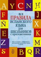 Джанполадян Г.Г. - Все правила испанского языка для школьников с приложениями' обложка книги