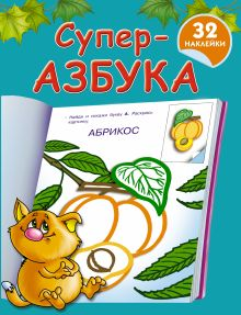Гайдель Е.А. - Суперазбука обложка книги
