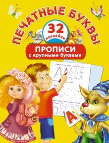 Виноградова Е.А. - Печатные буквы. Прописи с крупными буквами и наклейками обложка книги