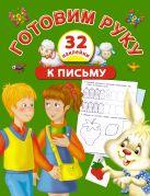 Виноградова Е.А. - Готовим руку к письму с наклейками' обложка книги