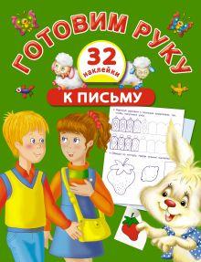 Виноградова Е.А. - Готовим руку к письму с наклейками обложка книги