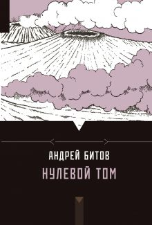 Битов А.Г. - Нулевой том обложка книги