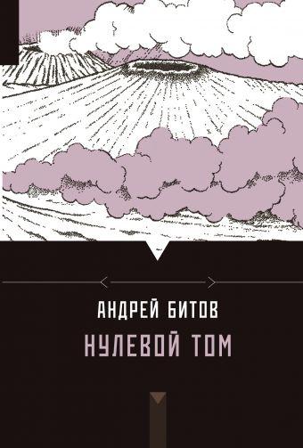 Нулевой том Битов А.Г.