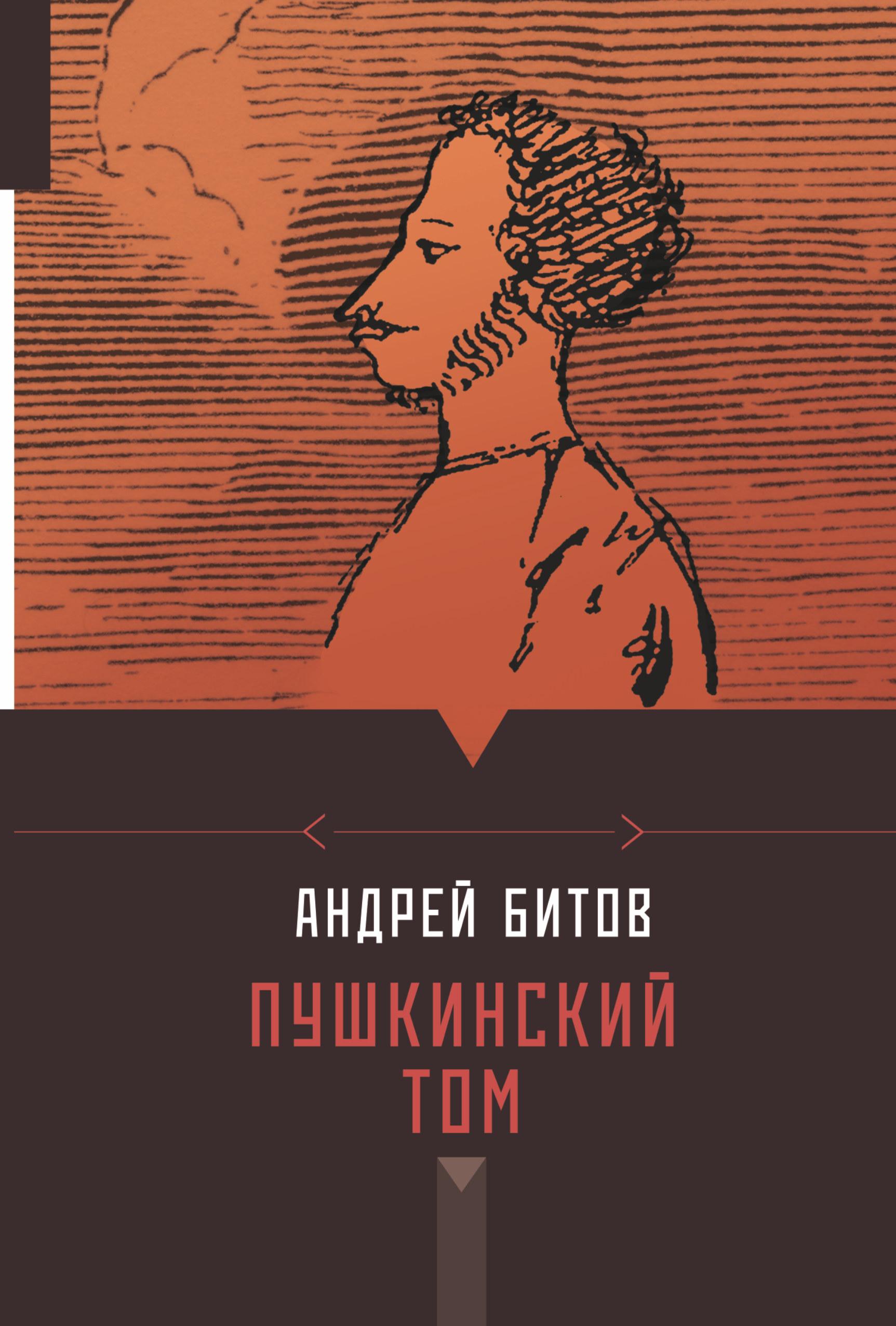Битов А.Г. Пушкинский том