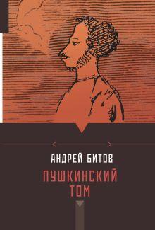 Битов А.Г. - Пушкинский том обложка книги