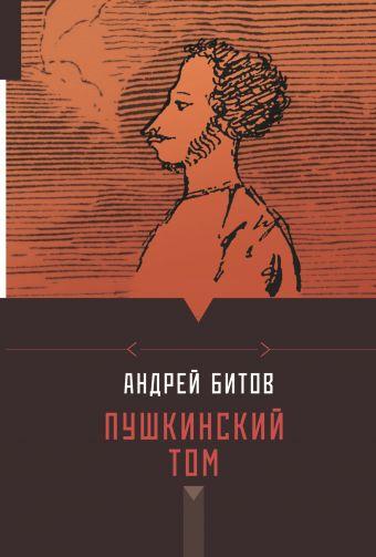 Пушкинский том Битов А.Г.
