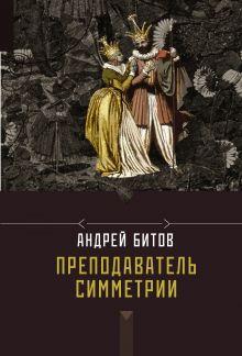 Битов А.Г. - Преподаватель симметрии обложка книги