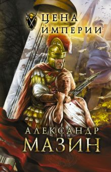 Мазин А.В. - Цена Империи обложка книги