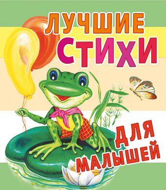 Лучшие стихи для малышей Цыганков И.