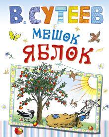 Сутеев В.Г. - Мешок яблок; [Елка] обложка книги