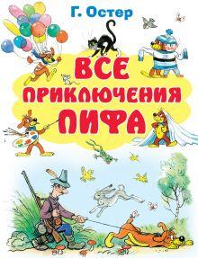 Все приключения Пифа обложка книги