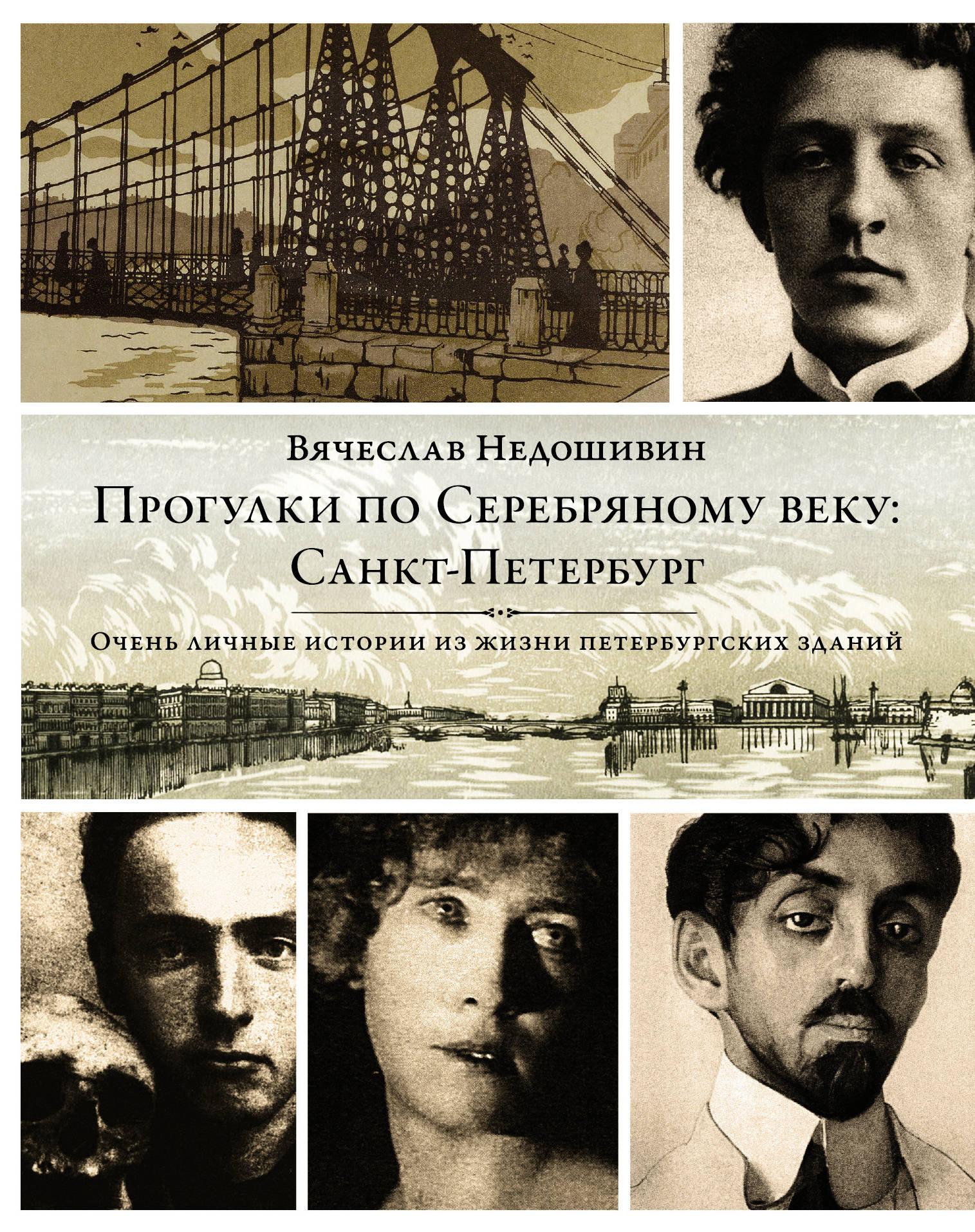 Прогулки по Серебряному веку. Санкт-Петербург от book24.ru