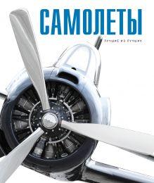 Мироненко О. - Самолеты обложка книги