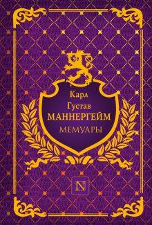 Маннергейм К. - Мемуары обложка книги