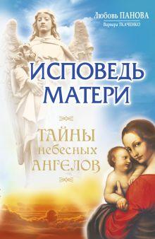 Панова Любовь - Исповедь матери. Тайны небесных ангелов обложка книги