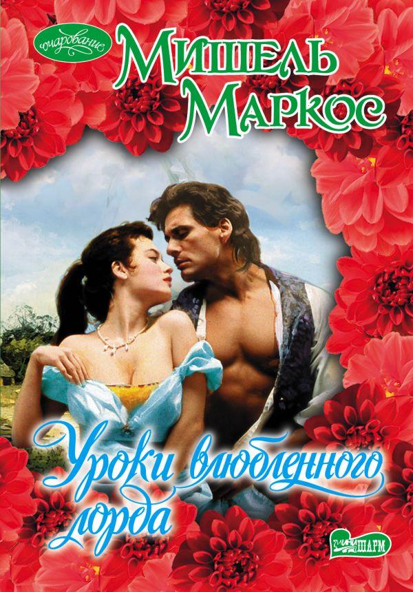 Уроки влюбленного лорда Маркос М.