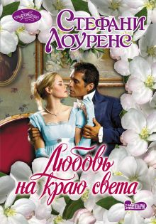 Лоуренс С. - Любовь на краю света обложка книги