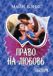 Бэнкс М. - Право на любовь обложка книги