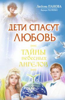 Панова Любовь - Дети спасут любовь. Тайны небесных ангелов обложка книги