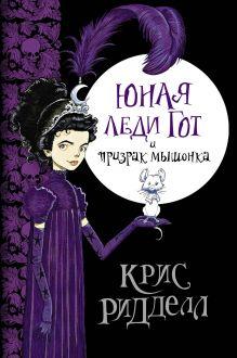 Ридделл Крис - Юная леди Гот и призрак мышонка обложка книги