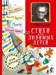 Маршак С.Я. - Стихи для любимых детей обложка книги