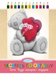 . - Me to You. Татти Тедди выбирает подарок обложка книги