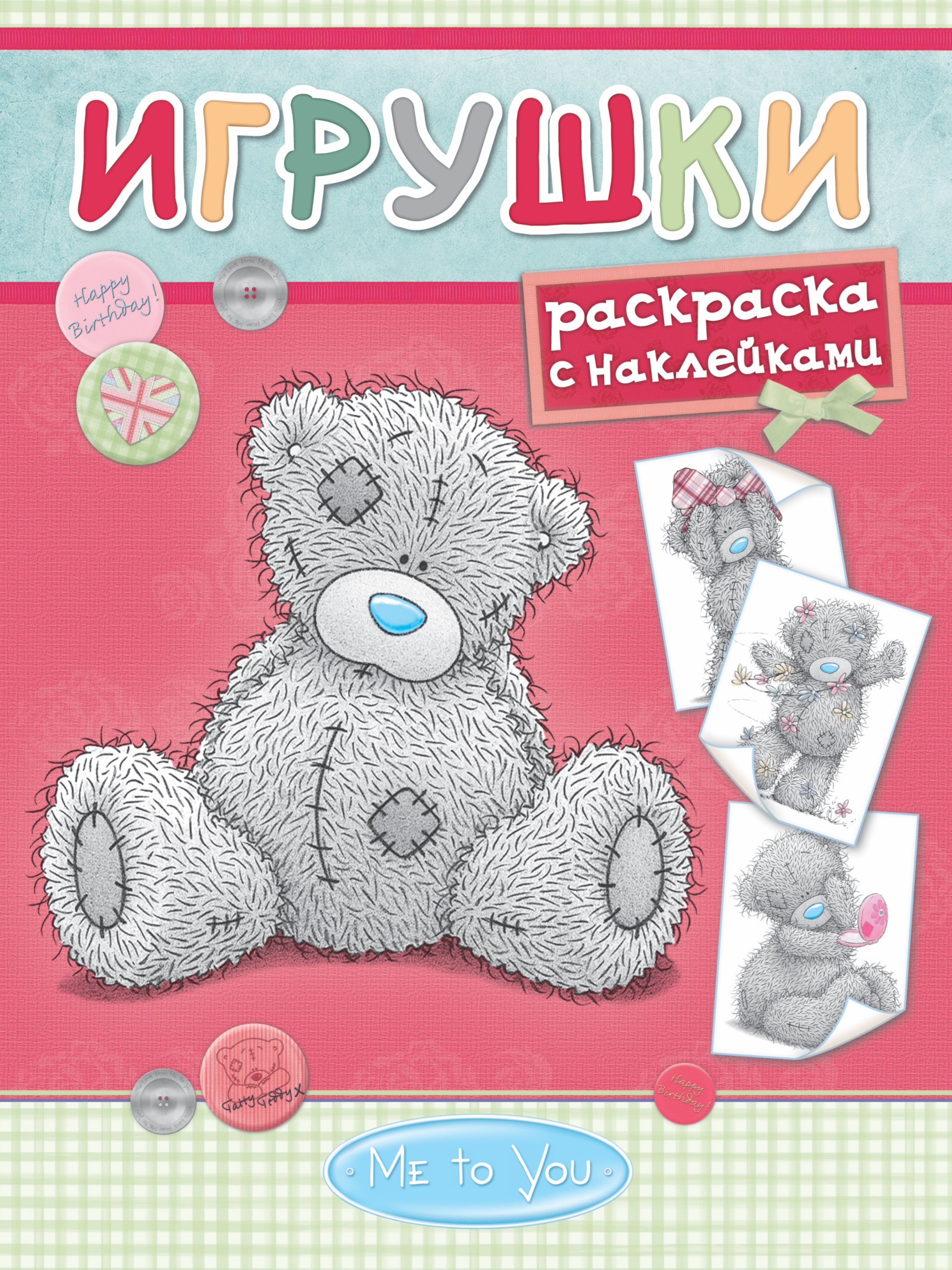 . Me to You. Игрушки игрушка мягкая серия me to you 10см в асс g01w3807