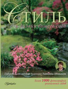 Шиканян Т.Д. - Стиль и дизайн вашего сада обложка книги