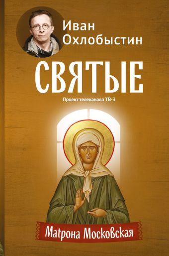 Матрона Московская Охлобыстин Иван