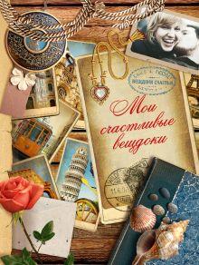 . - Мои счастливые вещдоки обложка книги
