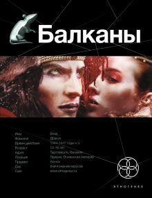 Бурносов Ю., Бенедиктов К. - Балканы. Дракула обложка книги