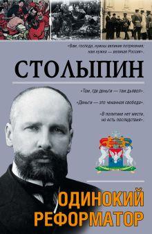 Савеличев А.А. - Столыпин обложка книги