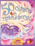 50 сказок о принцессах
