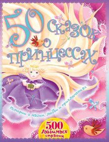 Братья Гримм, - 50 сказок о принцессах обложка книги