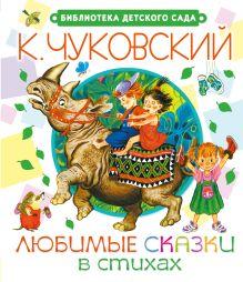 Чуковский К.И. - Любимые сказки в стихах обложка книги