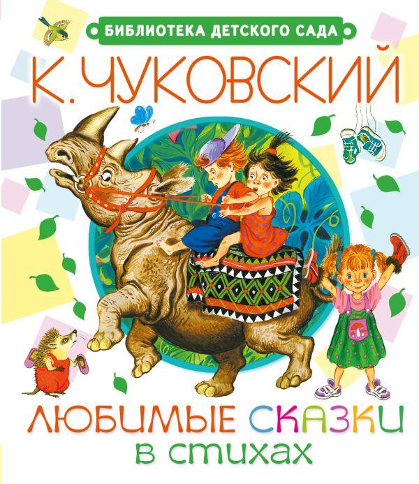 Любимые сказки в стихах Чуковский К.И.