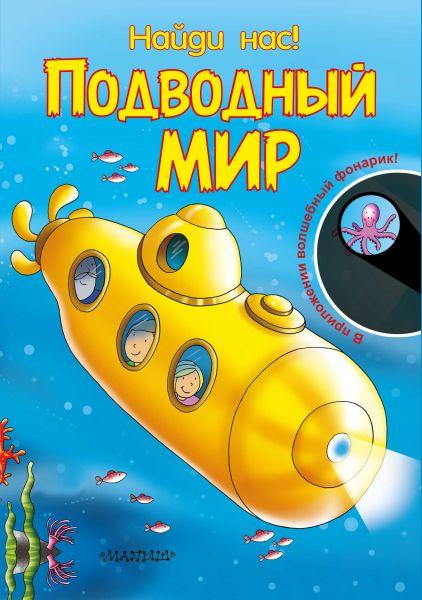 Найди нас! Подводный мир