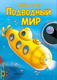 . - Найди нас! Подводный мир обложка книги