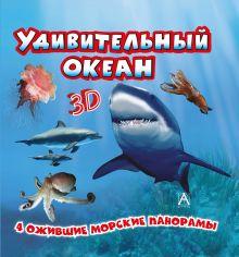 . - Удивительный океан обложка книги