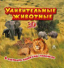 . - Удивительные животные обложка книги