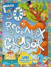 50 весёлых сказок