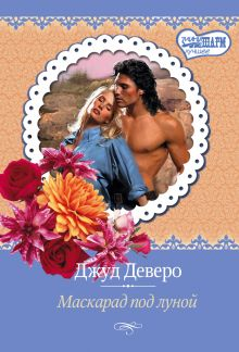 Деверо Д. - Маскарад под луной обложка книги