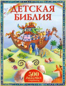 . - Детская Библия обложка книги