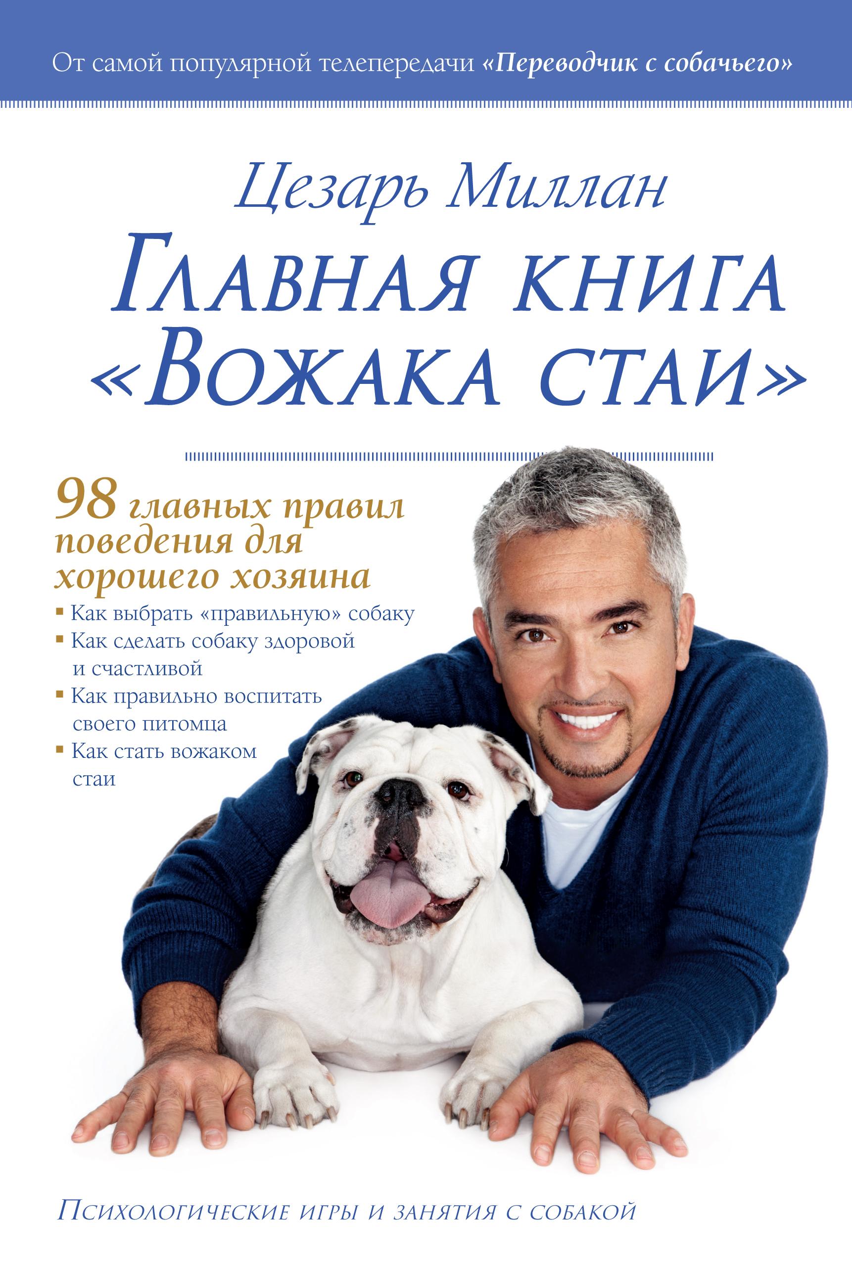 "Главная книга ""Вожака стаи"" ( Миллан Ц.  )"
