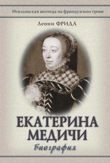 Фрида Л. - Екатерина Медичи обложка книги