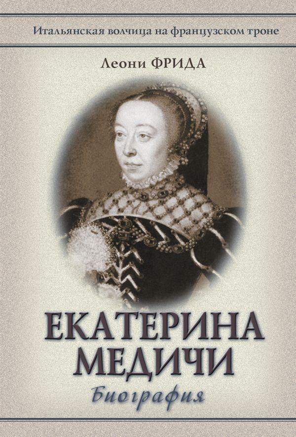 Екатерина Медичи Фрида Л.