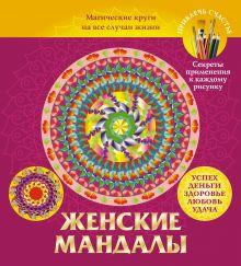 Вознесенская В. - Женские мандалы. Магические круги на все случаи жизни обложка книги